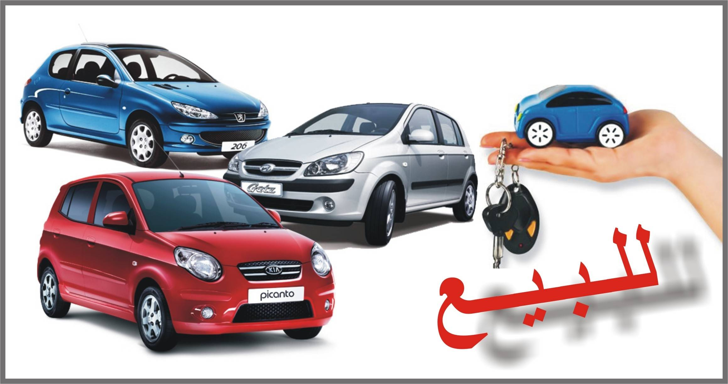 هل يشهد سوق السيارات انخفاض فى الاسعار فى يناير 2020  ؟ الاجابة .....نعم