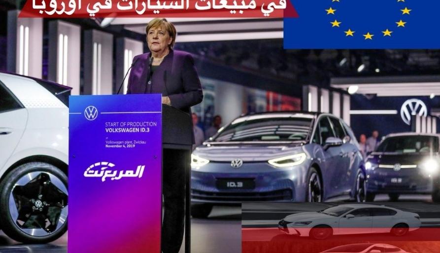 انخفاضات رهيبة في بمبيعات  السيارات في اوروبا وصلت الى 70%