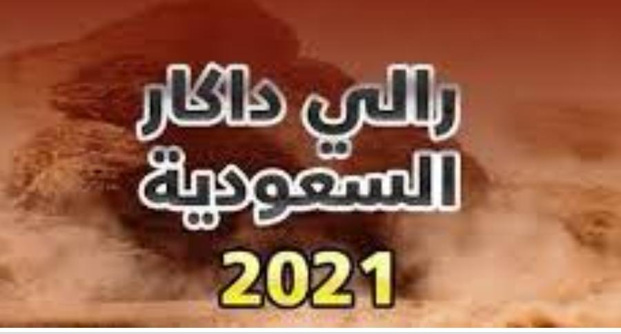 اليوم انطلاق المؤتمر صحفي «عن بعد»، لإعلان مسار وتفاصيل رالي داكار السعودية 2021