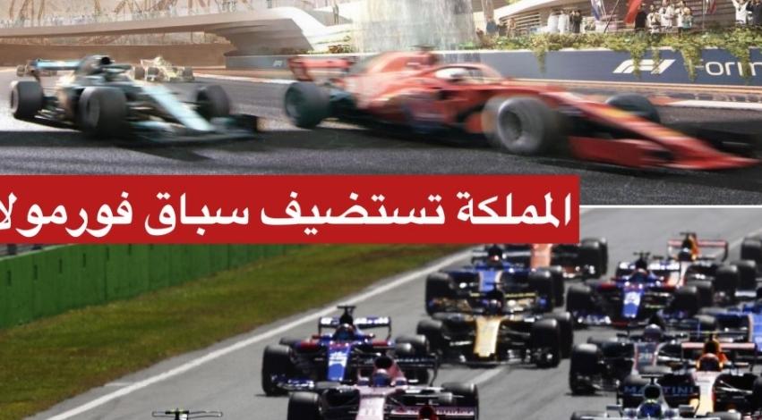 المملكة العربية السعودية تستضيف سباق الفورمولا ١ في جدة 2021