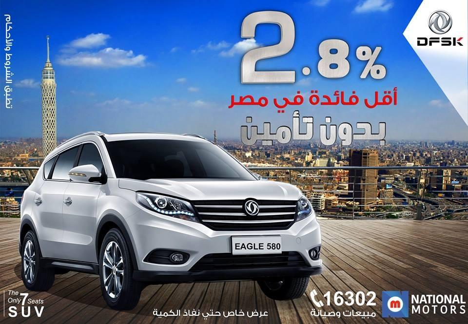 ناشونال موتورز تقدم افضل عروض التقسيط فى مصر