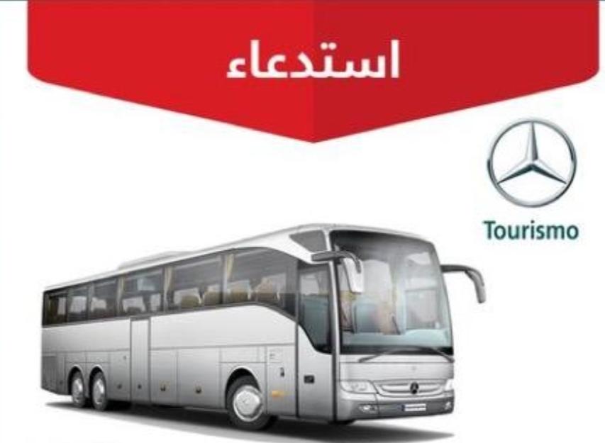 """التجارة"""" تعلن عن استدعاء 415 حافلة مرسيدس"""