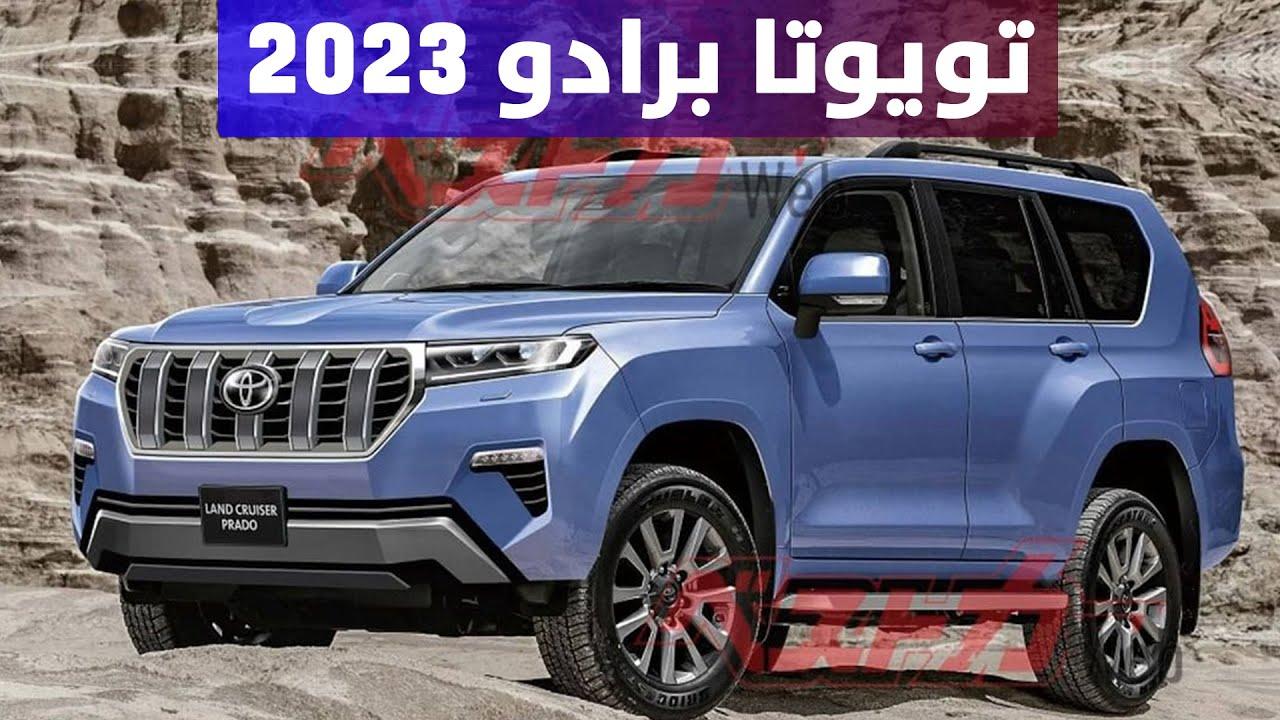 برادو 2023: سيارة مستقبلية بمواصفات جديدة