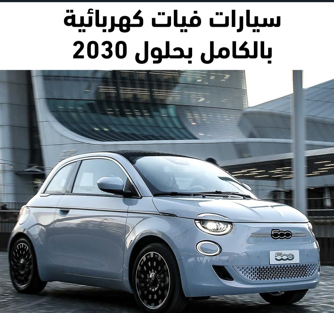 فيات 500 أول سيارات فيات الكهربائية  عام 2025