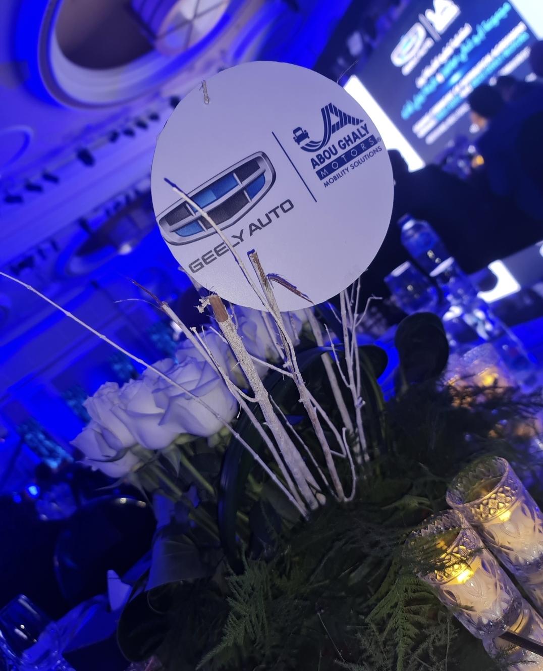 حفل توقيع شراكة ابو غالى موتورز وجيلى الصينية