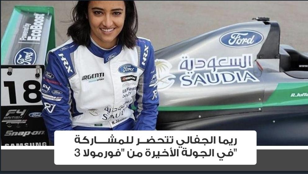 ريما الجفالي.. تنطلق إلى العالمية بمشاركتها في فورمولا 3