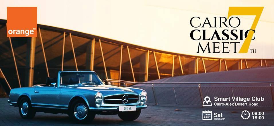 ملتقى  السيارات  القاهرة للسيارات الكلاسيكية بالقرية الذكية السبت القادم