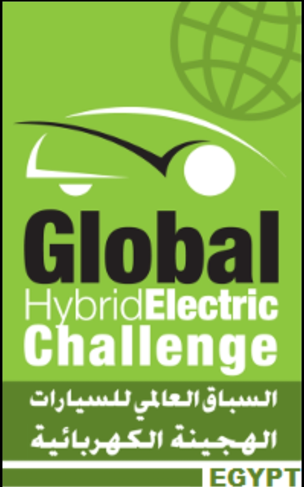 مصر تستضيف منافسات (Global Hybrid-Electric Challenge)
