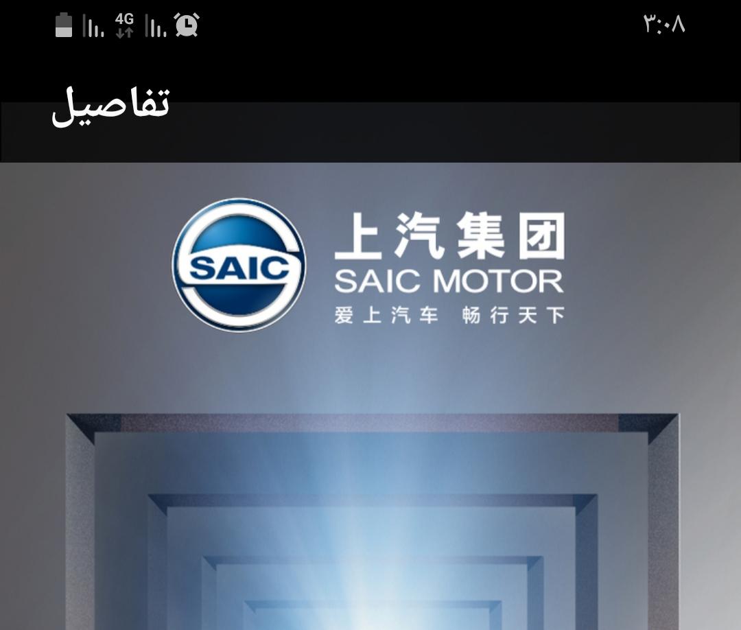 تظهر شركة سايك موتور على قائمة Fortune 500 للمرة الخامسة عشر على التوالي